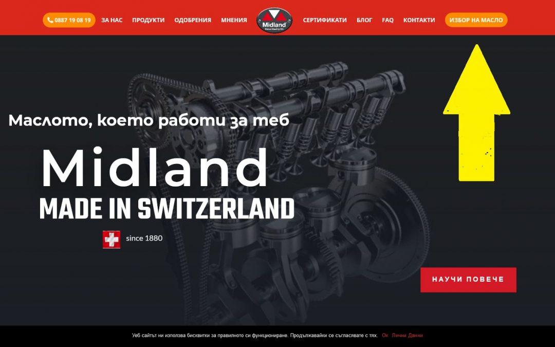 Нов линк към каталог Midland